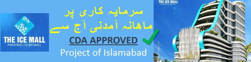 ice mall banner urdu